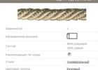 Аксессуары для штор коллекция Эспокада каталог Trimmings